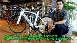 【初心者向け】クロスバイク・ロードバイク自宅保管用お勧めスタンド4種をご紹介! thumbnail