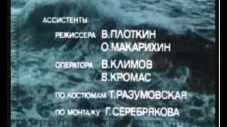 Командир счастливой  Щуки.wmv