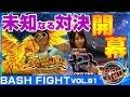 【ハナハナホウオウ】【宇宙戦艦ヤマトONLY ONE】 BASH FIGHT vol.91《オーギヤ彦根…