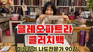 """미싱강의 나도전문가 90강""""클레오파트라 럭셔리…"""