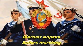 Шагают моряки - Sailors marching (Soviet Navy song)
