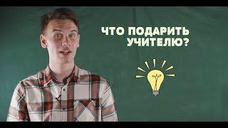 видео Какие подарки нельзя дарить на День учителя?