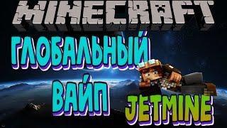 JetMine / Глобальный вайп / Нашли деревню / Нашли животных