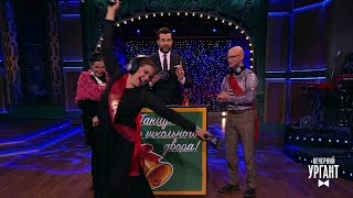 Вечерний Ургант. Танцуй сошкольного двора! - Алла Сигалова и Ирина Пегова(25.05.2017)