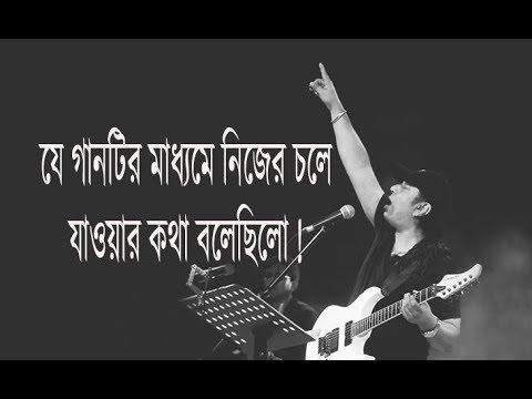 r.i.p---ayub-bachchu-|-এই-রূপালি-গিটার-ফেলে,-একদিন-চলে-যাবো-দূরে..-|-live-concert