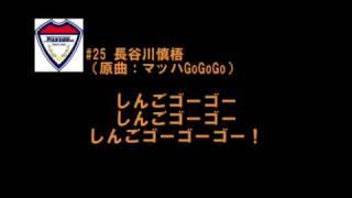 【つくばFCチャント】 ジョイフル本田つくばFC #18 長谷川慎梧