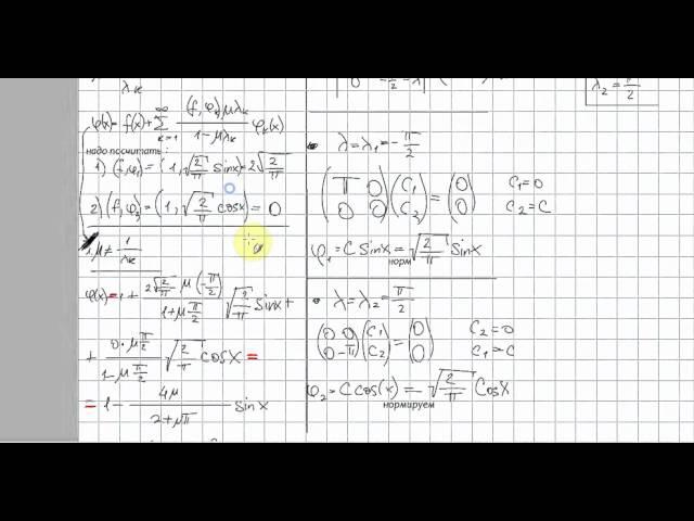 ММФ. Лекция 5 (31.10.11) Интегральные операторы