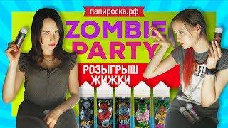 видео Жидкости для электронных сигарет Zombie Party