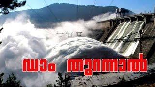 ഇടുക്കി അണക്കെട്ട് തുറന്നുവിടേണ്ടി വന്നേക്കും   Ddukki Dam Shutter Opening   Dukki Dam News