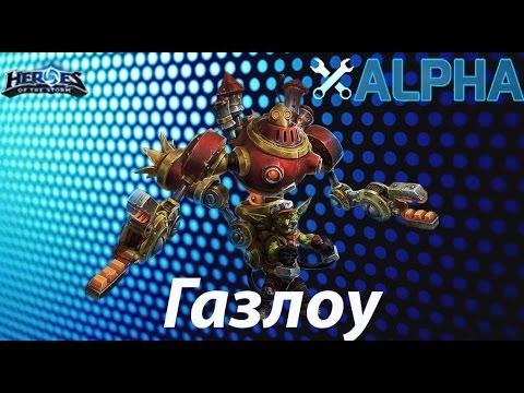 видео: heroes of the storm: Обзор (11 выпуск) - Газлоу (лагеря)