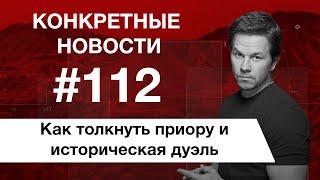 Новая эпоха космонавтики и день Русского языка. КОНКРЕТНЫЕ НОВОСТИ #112