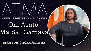 Om Asato Ma Sat Gamaya мантра спокойствия и мира