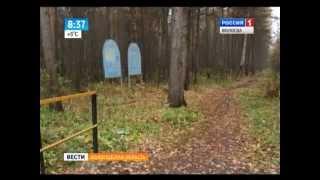 Утро России - Вологодская область (14.10.2014 8:35)
