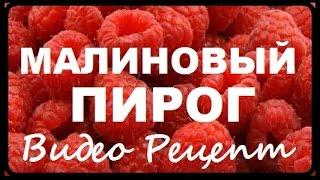 Малиновый Пирог Видео Рецепт Пирога