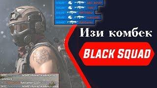читы для black squad бесплатно