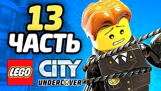 LEGO City Undercover Прохождение - ЧАСТЬ 13 - ЧЕЙЗ И МЕДОК