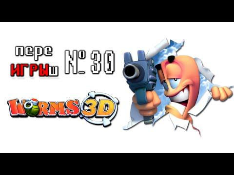 переИГРЫш 30 - Worms 3D