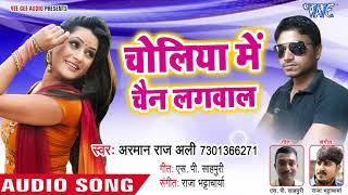 Choliya Me Chain Lagwala - Dard Arman Ke Dihal Ha Jaan Ke - Arman Raj Ali - Bhojpuri Hit Songs 2018