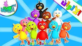 اناشيد الروضة - تعليم الاطفال - نشيد تعليم الألوان - الوان رقم (20) Colors بدون موسيقى - بدون ايقاع