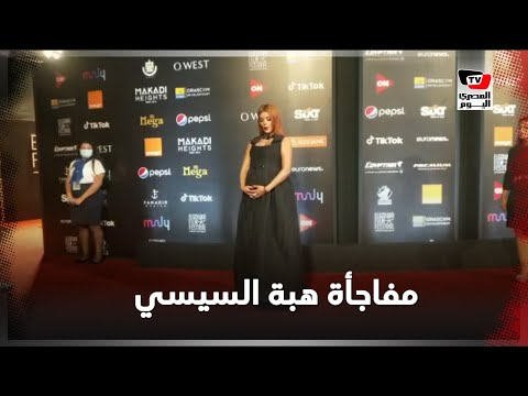 هبة السيسى تعلن عن حملها ورشا مهدي تتألق على السجادة الحمراء بمهرجان الجونة