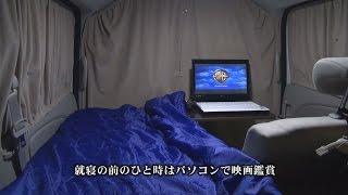 ミニバンを車中泊仕様に架装Ⅱ(一人旅編)