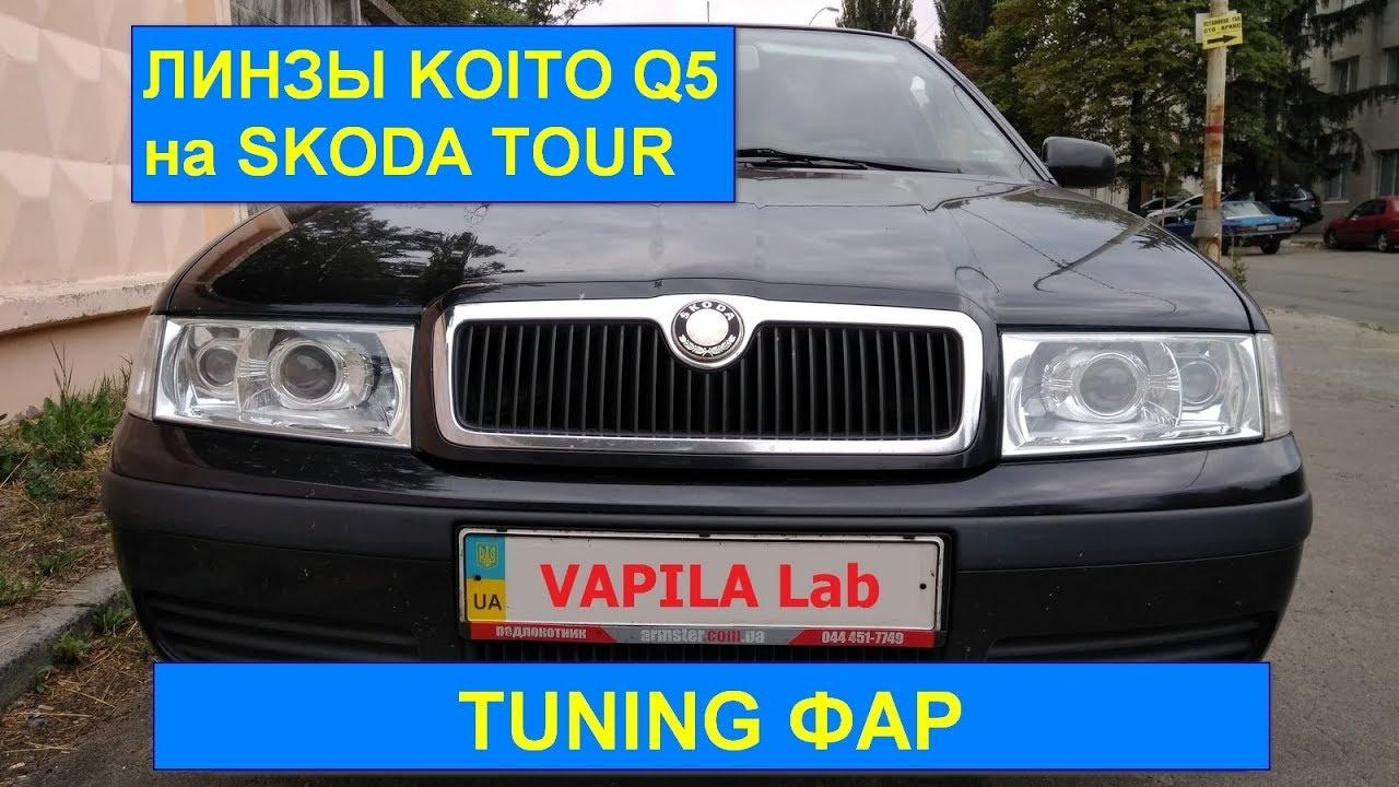 Тюнинг Шкода Октавиа Tuning Skoda Oktavia - YouTube