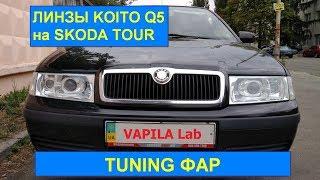 Установка линз Skoda Octavia tour ТЮНИНГ ФАР