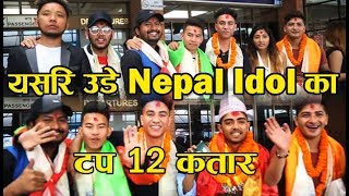Nepal Idol Grand Final का लागि यसरि उडे Nepal Idol का टप 12 कतार | Nishan | Pratap| Buddha Lama |