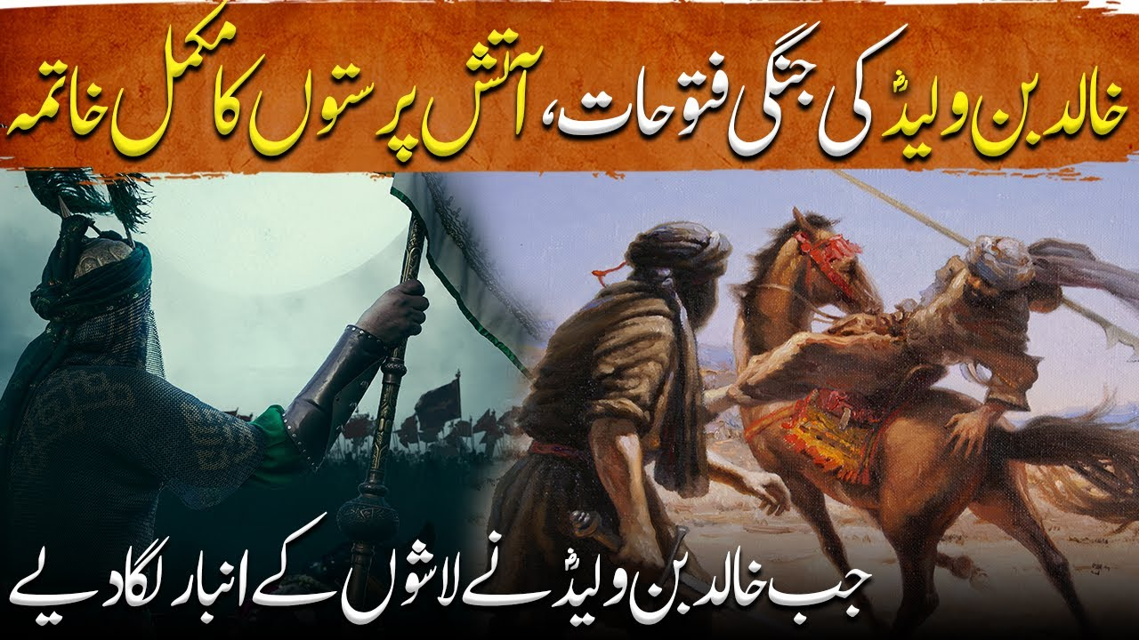 Download Sword of Allah Ep53   Historic Victory of Khalid Bin Waleed where he piled up the corpses