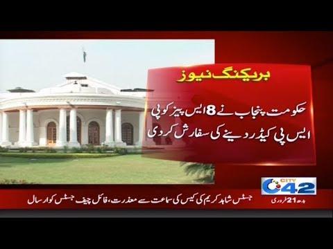 حکومت پنجاب نے 8 ایس پیز کو پی ایس پی کیڈر دینے کی سفارش کر دی