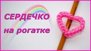 Сердечко из резинок на карандаш  Поделки на День Святого Валентина