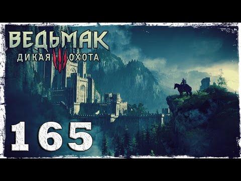 Смотреть прохождение игры [PS4] Witcher 3: Wild Hunt. #165: Спасение Филиппы.