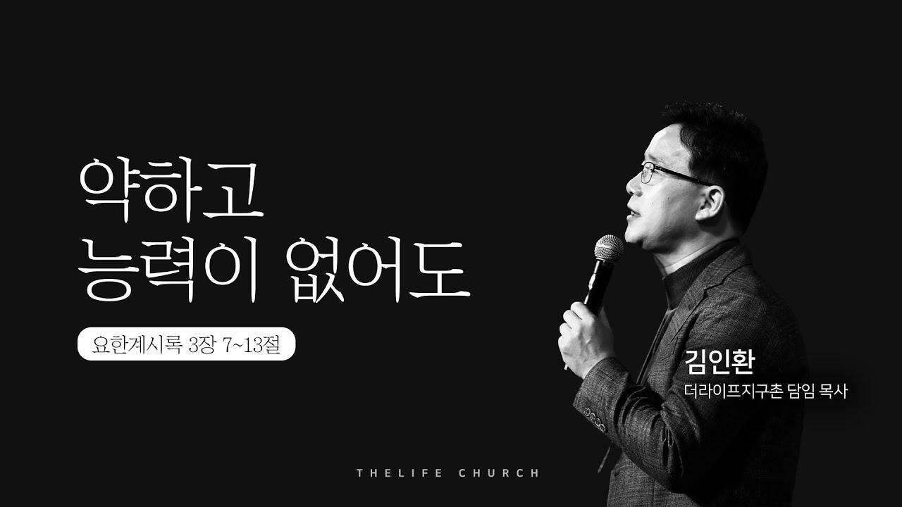 [2021.02.07] The life 지구촌교회 주일 온라인예배