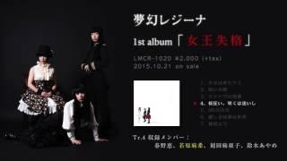 ファーストアルバム「女王失格」2015.10.21 on sale LMCR-1020 ¥2000+ta...