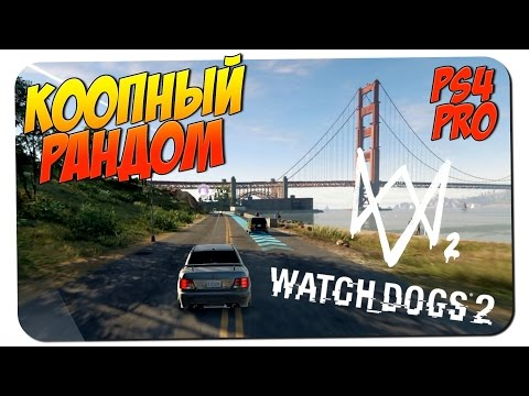 РАНДОМНЫЙ КООП 🎮 Watch Dogs 2 #5 сетевая игра Online Coop Multiplayer 🎮 PS4PRO Gameplay на русском