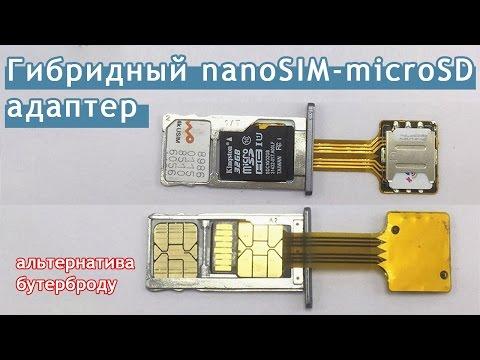 📱 Гибридный 2 Sim и NanoSIM-microSD адаптер - альтернатива бутерброду   Обзор   Товар с Aliexpress