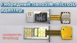 📱 Гибридный 2 sim и nanoSIM-microSD адаптер - альтернатива бутерброду | Обзор | Товар с Aliexpress