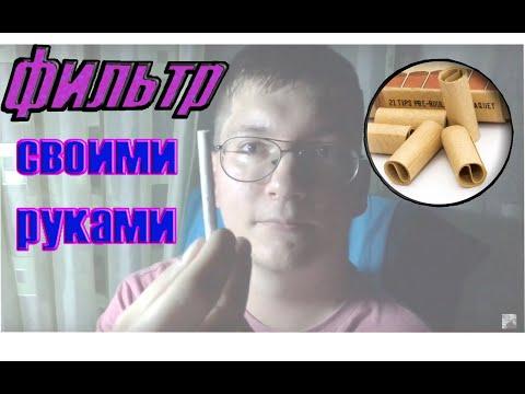Фильтр для сигарет своими руками