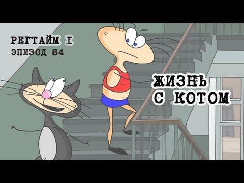 Масяня. Эпизод 84. Жизнь с котом