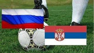 Россия - Сербия Футбол 5.06.2016