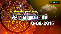 Today astrology இன்றைய ராசி பலன் 18-08-2017 Today astrology in Tamil Show Online