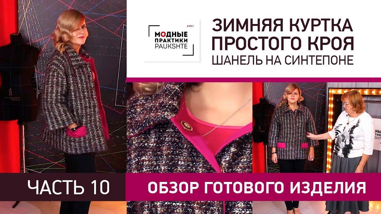 Зимняя куртка простого кроя. Шанель на синтепоне. Обзор готового изделия.  Часть 10. 94c421f3606