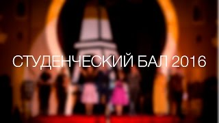 видео: Студенческий бал 2016