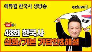 ✔한능검 가답안확인✔ 에듀윌 한국사능력검정시험 심화·기본 ★에듀윌 한국사 생방송★