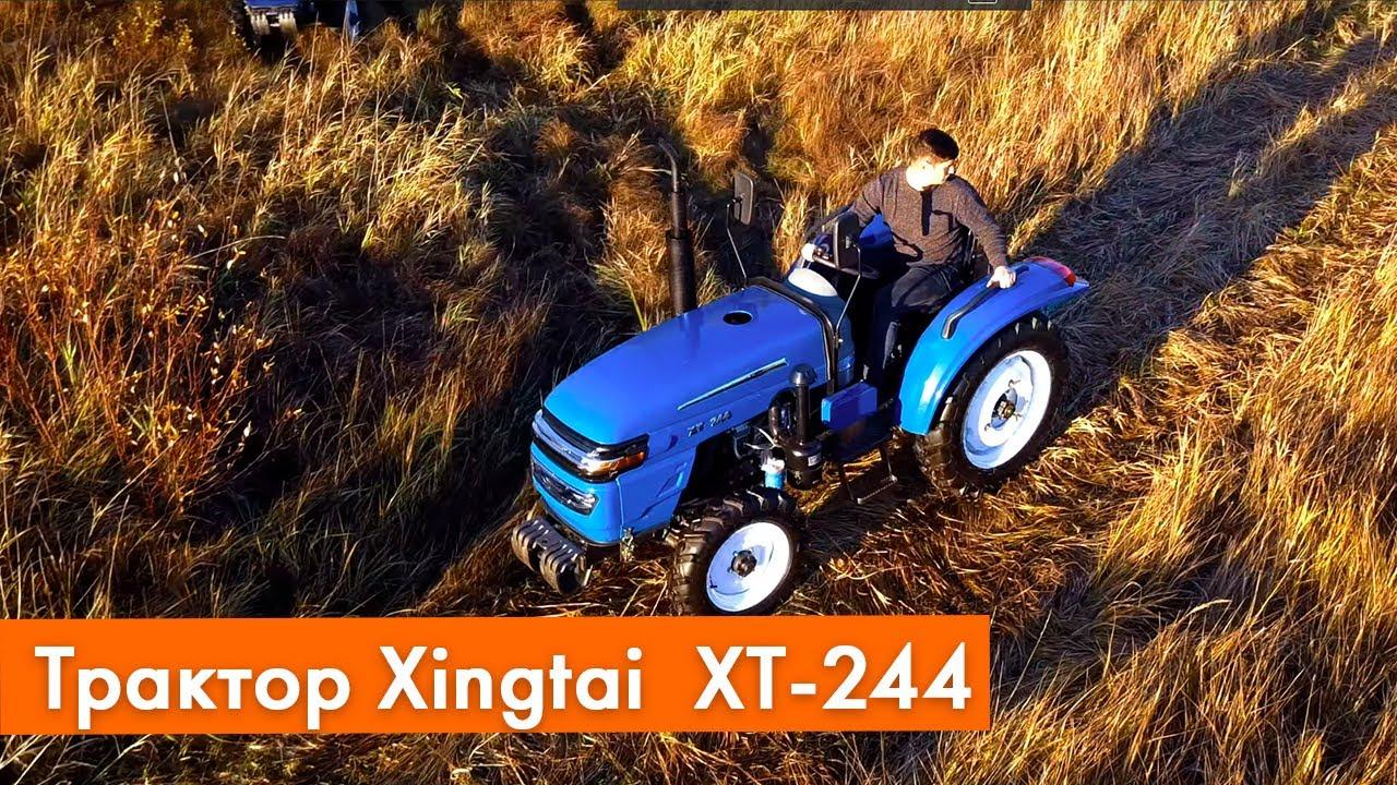 Минитракторы Xingtai 244 | Линейка тракторов Синтай 2018 года