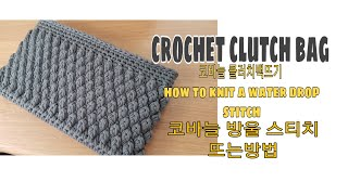 [crochet 219]/crochet clutch b…