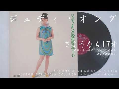 ジュディ・オング 翁倩玉 - さようなら17才 (1968.12)