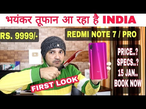 XIAOMI REDMI NOTE 7 / PRO FIRST LOOK, PRICE,SPECIFICATIONS AND LAUNCH भयंकर तूफान आ रहा है INDIA