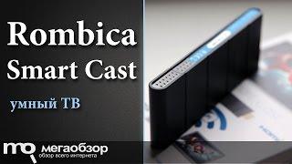 Обзор Rombica Smart Cast