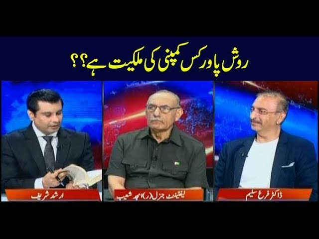 Power Play | Arshad Sharif  | ARYNews | 9 Septemder 2019